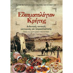 Edesmatologion Kritis - A Cretan Culinary Guide and Cookbook , In Greek
