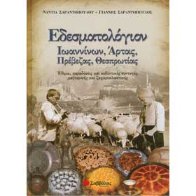 Edesmatologion Ioanninon, Artas, Prevezas, Thesprotias - A Culinary Guide and Cookbook , In Greek