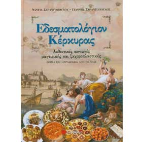 Edesmatologion Kerkiras - A Corfu Culinary Guide and Cookbook , In Greek