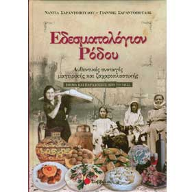 Edesmatologion Rodou - A Culinary Guide and Cookbook of Rhodes, In Greek
