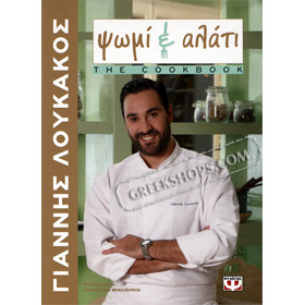 Psomi kai Alati, the Coobook, by Giannis Loukakos (In Greek)