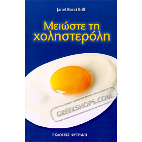 How to reduce your cholesterol , Janet Bond Brill (In Greek)