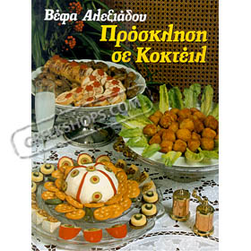Invitation for Cocktails, by Vefa Alexiadou, In Greek