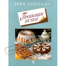 Invitation For Tea, by Vefa Alexiadou, In Greek