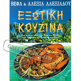 Exotic Cuisine, by Vefa Alexiadou, In Greek On Sale 60% off