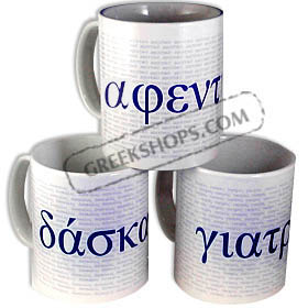 Greek Professional Title Mug Cups