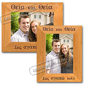 Aunt and Uncle We Love You (or I Love You) 4x6 in. Photo Frame (in Greek)