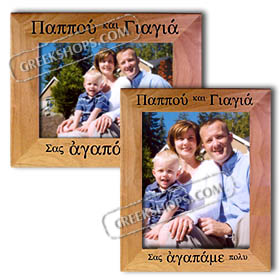 Grandma and Grandpa We Love You (or I Love You) 5x7 in. Photo Frame (in Greek)