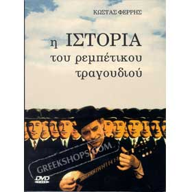 History of the Rebetiko in Greek  4-DVD set (PAL / Zone 2)
