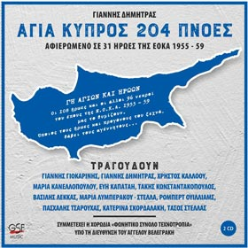 Agia Kypros 204 Pnoes - A dedication to EOKA