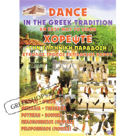 Traditional Greek Dances of Ipiros, Thessaly, Roumeli and Peloponnese DVD (NTSC)