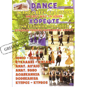 Traditional Greek Dances of Ionian Island, Cyclades, East Aegean, Dodecanese and Cyprus DVD (NTSC)