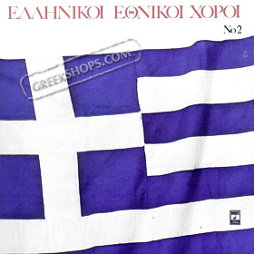Greek National Dances Vol 2