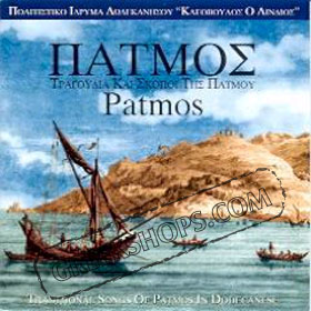 Patmos - Songs and Tunes
