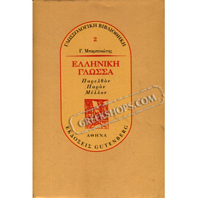 Elliniki Glossa: Parelthon, Paron, Mellon, by G. Babiniotis, In Greek