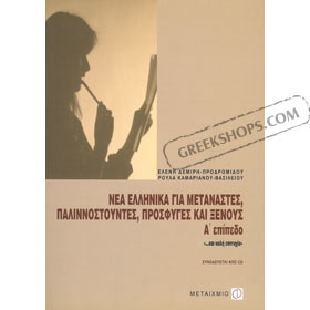 Learn Greek, part A, in Greek, includes CD