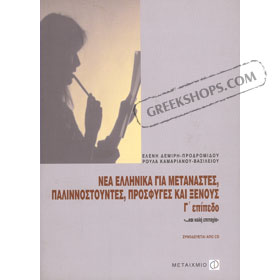 Learn Greek, part C, in Greek, includes CD