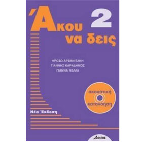 Akou Na Dis :: Listening Comprehension Volume 2 Book +CD, In Greek