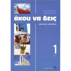 Akou Na Dis :: Listening Comprehension Volume 1 Book +CD, In Greek