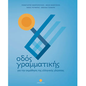 Odos Grammatikis, Greek Grammar for GSL students