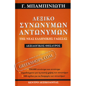 Leksiko Synonymon kai Antonymonm, 250000 synonyms and antonyms, by G. Babiniotis