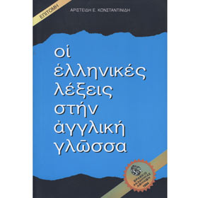Oi Ellinikes Lekseis Stin Aggliki Glossa - Epitomi (Xartodeti Ekdosi) English to Greek Dictionary, I