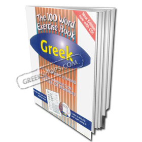 Eurotalk Greek - 100 Word Exercise Book
