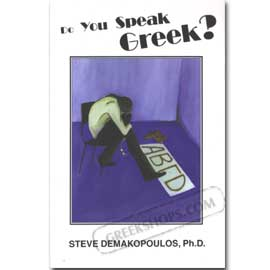 Do You Speak Greek? - by Steve Demakopoulos, Ph.D.