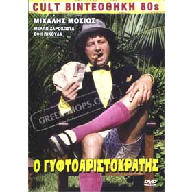 80s Cult Classic DVDs, Mihalis Mosios - O Giftoaristokratis (PAL)