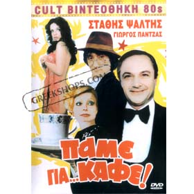 80s Cult Classic DVDs, Stathis Psaltis - Pame Gia Kafe (PAL)