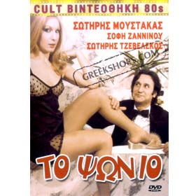 80s Cult Classic DVDs, Sotiris Moustakas - To Psonio (PAL)