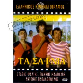 Ta Sainia (1982) DVD - PAL/Zone 2