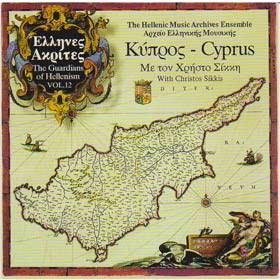 Hellenic Music Archives - Music of Cyprus with Christos Sikkis RARE