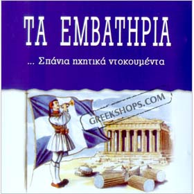 Ta Emvatiria - National Grek Hymns 2CD Set