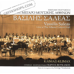Vasilis Saleas, Live at the Athens Concert Hall