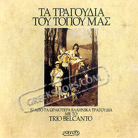 Trio Bel Canto, Ta Tragoudia Tou Topou Mas (Songs of Our Land) 2CD
