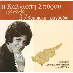 Kalliopi Spirou sings 37 Cypriot Songs - 2CD