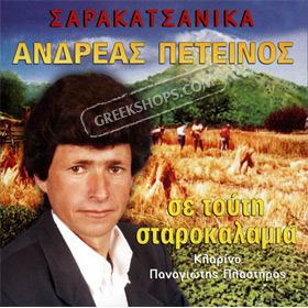 Sarakatsanika - Andreas Peteinos CD