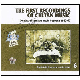 The First Recordings of Cretan Music (1940-1960)