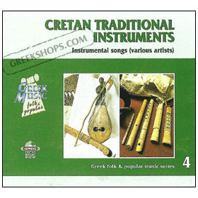 Cretan Traditional Instrument : Instrumental Songs