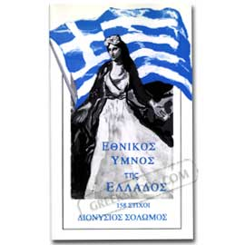 The Greek National Anthem (Ethnikos Ymnos Tis Ellados) - 158 Verses, in Greek