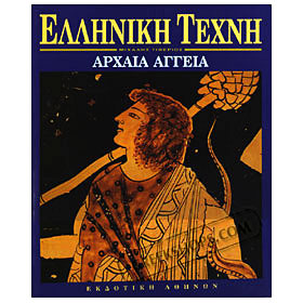 Ancient Greek Vases and Amphoras In Greek