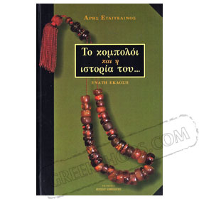 Worrybead History in Greek