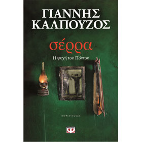 Serra - I Psihi tou Pontou, by Giannis Kalpouzos, In Greek