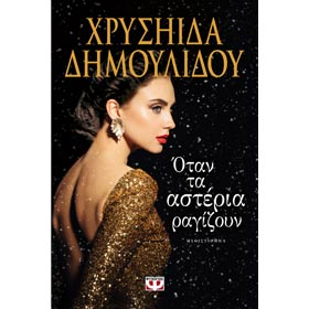 Otan ta asteria ragizoun, by Chrysa Dimoulidou (In Greek)