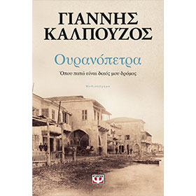 Ouranopetra, by Giannis Kalpouzos, In Greek