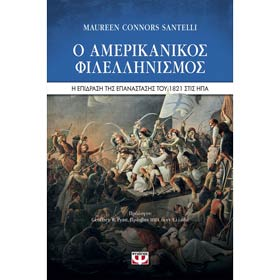O Amerikanikos Filellinismos, by Maureen Connors Santelli, In Greek