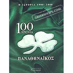 100 Hronia Panathinaikos - History of Panathinaikos 1908 - 2008, by STAR channel, In Greek