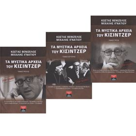Ta Mystika Archeia tou Kissinger (Set of 3 Books), by Mihalis Ignatiou & Costas Venizelos 20%off, In
