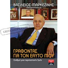 Grafontas gia ton Eafto mou, by Vasilios Markezinis, In Greek